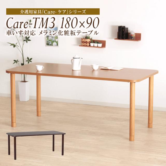 Care-TM3-18090 ダイニングテーブル 180cm×90cm 4人掛け メラミン天板 耐水 耐熱 引きづりに強い 介護施設 車椅子対応 長方形 送料無料