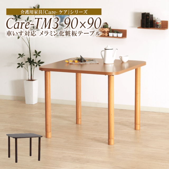 Care-TM3-9090 ダイニングテーブル 90cm×90cm 2人掛け メラミン天板 耐水 耐熱 引きづりに強い 介護施設 車椅子対応 正方形 送料無料