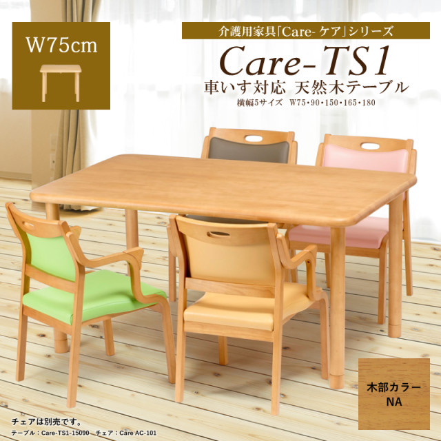 Care-TS1-7590-IN ダイニングテーブル 木製テーブル 引きづりに強い 介護福祉施設 車椅子対応 長方形 75cm×90cm 組立て 送料無料