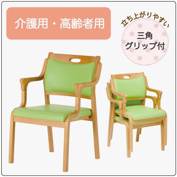 【CARE】 Care-AC-101-IN 介護椅子 高齢者向け 肘付き 三角グリップ付き ダイニングチェア