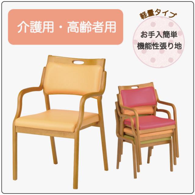 【CARE】 Care-AC-102-IN 介護椅子 高齢者向け 超軽量 肘付き 肘なし 耐薬品 ダイニングチェア