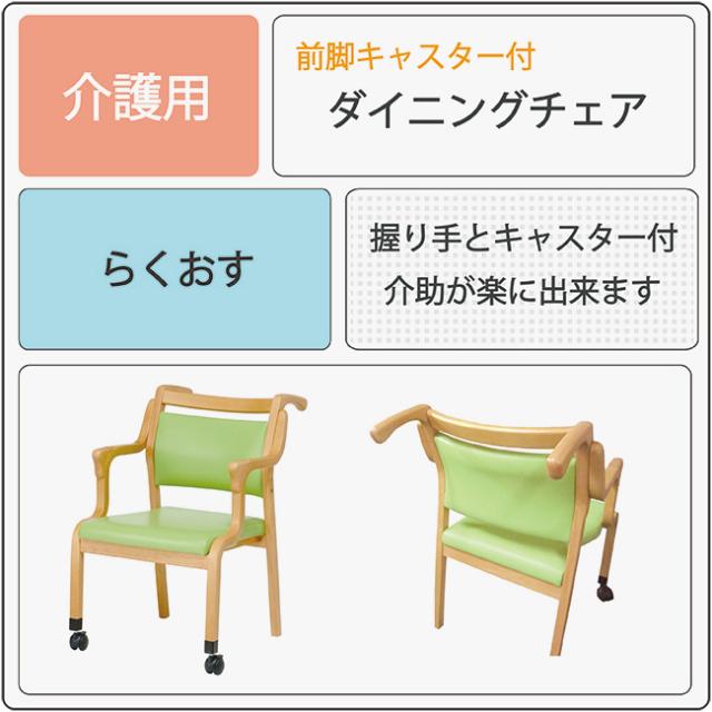 【CARE】 Care-AC-105-IN(らくおす) 介護椅子 高齢者向け 肘付き 三角グリップ付き ダイニングチェア 前脚キャスター付き