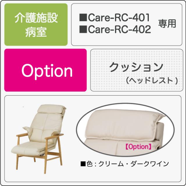 【CARE】RCシリーズ用クッション(ヘッドレスト) RC-401,402,403,404専用 送料無料