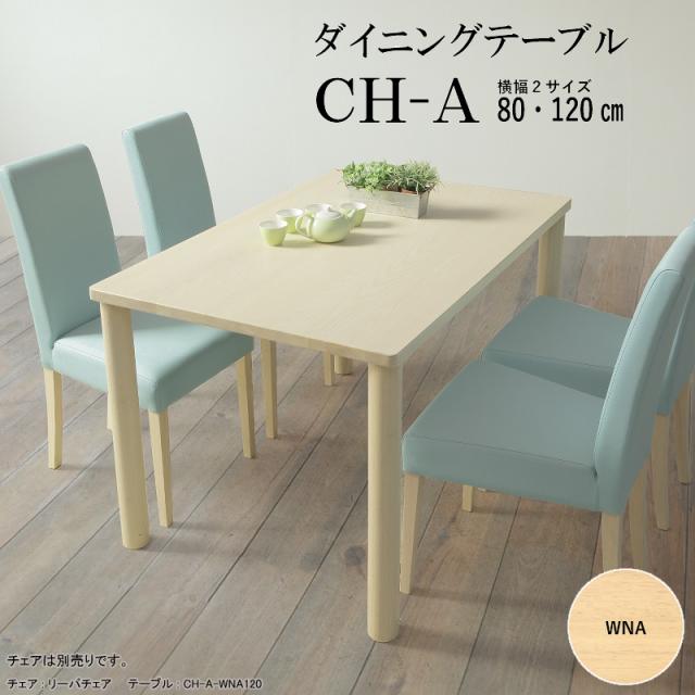 CH-A ダイニングテーブル 木製 2サイズ ホワイトナチュラル アッシュ突板 組立て