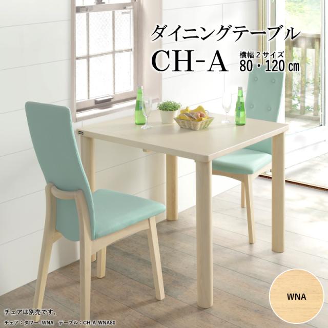 CH-A ダイニングテーブル 木製 2サイズ ラバーウッド ホワイトナチュラル シンプル 送料無料