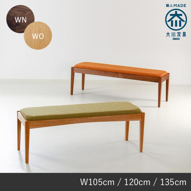 【国産家具】 CNT01-B ダイニングベンチ 長椅子 3サイス ウォールナット ホワイトオーク PVC ファブリック 完成品 送料無料