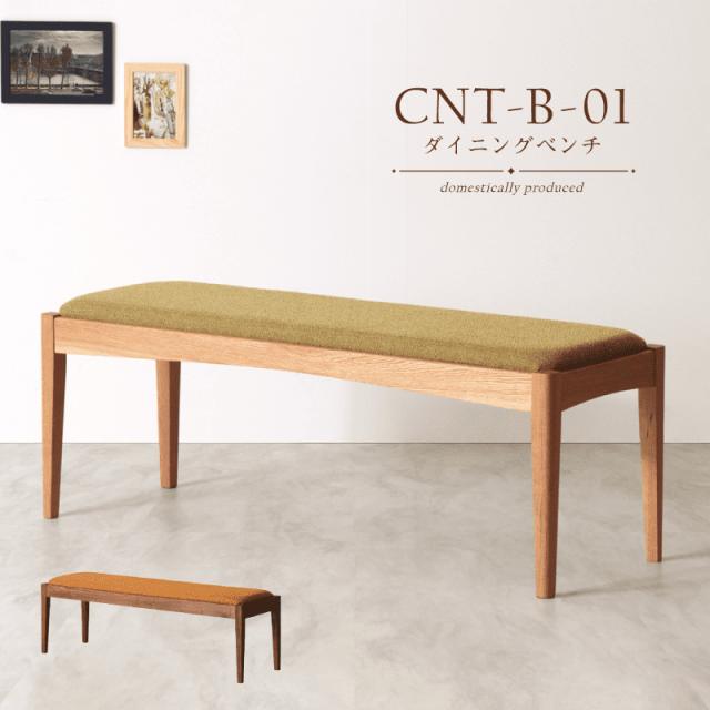 【国産家具/受注生産】 CNT01-B ダイニングベンチ 長椅子 3サイス ウォールナット ホワイトオーク PVC ファブリック 完成品 送料無料