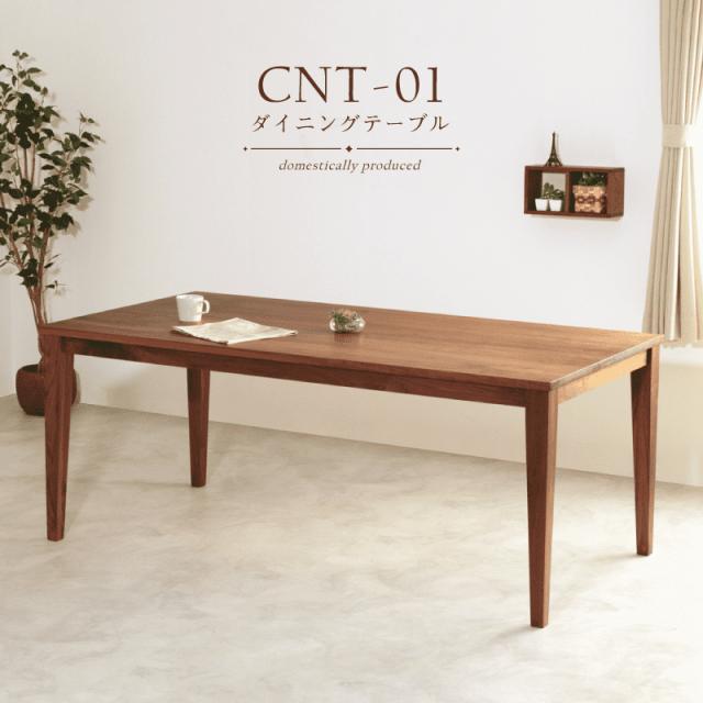 【国産家具】 CNT01 ダイニングテーブル 国産 サイズオーダー可 ウォールナット無垢 丸面 角面 オイル仕上げ お客様組立て 送料無料