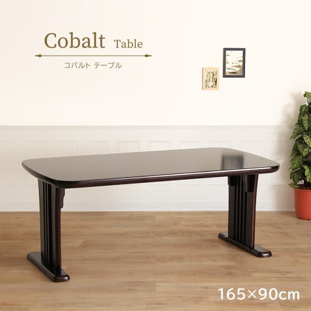 Cobalt ダイニングテーブル 165x90cm 4人 ラバーウッド無垢 ダークブラウン リビング 重厚感 お客様組立て 送料無料
