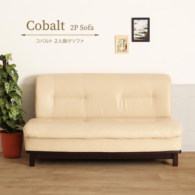 Cobalt ソファ 2人掛け 幅148cm ダイニング リビング 肘無し Sバネ PVC 合皮 大型 重厚感 完成品 送料無料