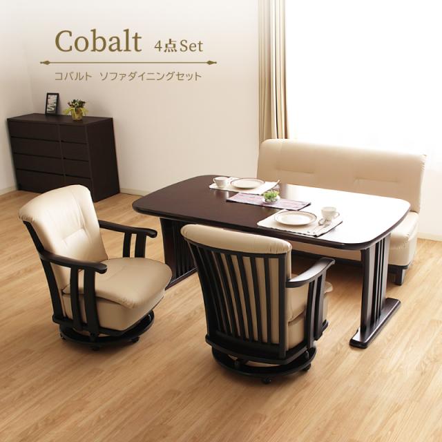 Cobalt ダイニングテーブルセット 4点 4人掛け ダイニングテーブル 165x90cm ダイニングチェア 肘付き 回転 2脚 ソファ 148cm 送料無料