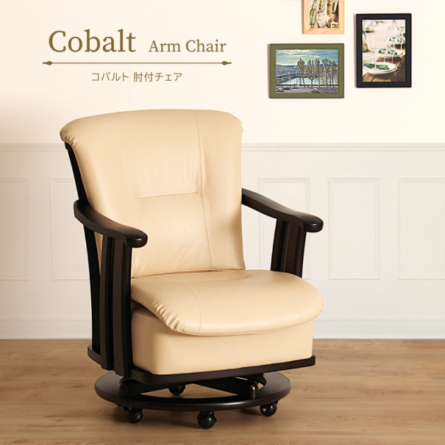 Cobalt ダイニングチェア 座面回転 キャスター脚 肘付き PVC 合皮 リビング 重厚感 お客様組立て 送料無料