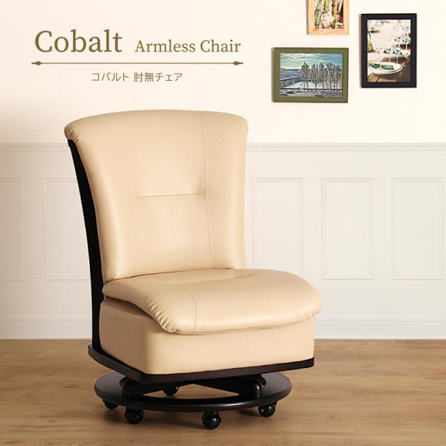 Cobalt ダイニングチェア 座面回転 キャスター脚 肘無し PVC 合皮 リビング 重厚感 お客様組立て 送料無料
