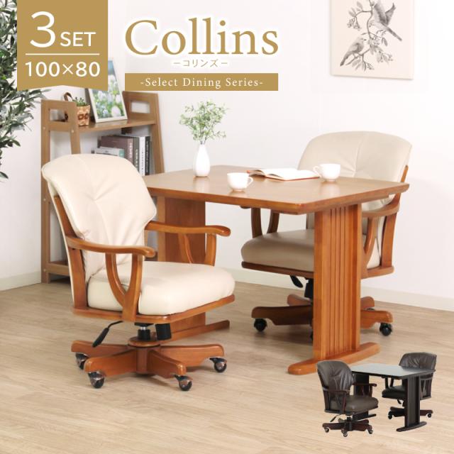 Collins ダイニングセット 3点 2人掛け テーブル 幅100cm 2本脚タイプ チェア 肘付き 座面回転 キャスター付き 昇降機能 送料無料