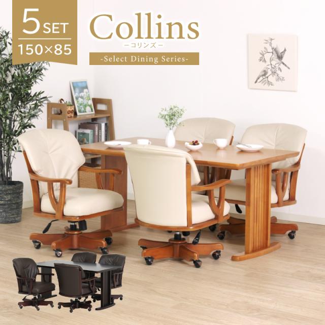 Collins ダイニングセット 5点 4人掛け テーブル 幅150cm 2本脚タイプ チェア 肘付き 座面回転 キャスター付き 昇降機能 送料無料