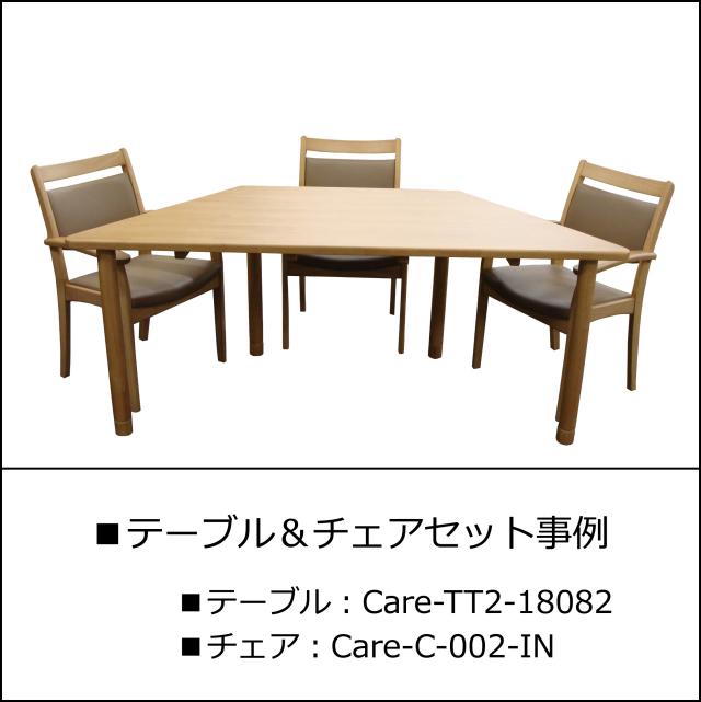 台形テーブルセット