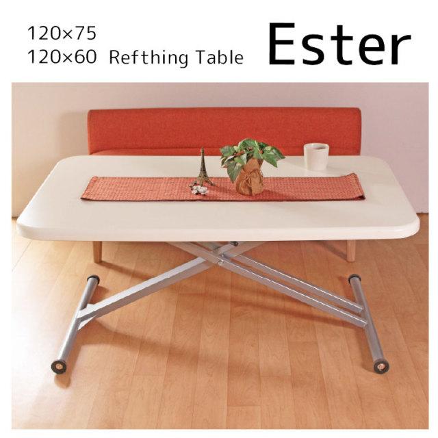 【Ester-エステル-】 昇降式テーブル リビング ダイニング ホワイト 無段階調整 スチール脚 キャスター付き 120cm×60cm 120cm×75cm シンプル 送料無料