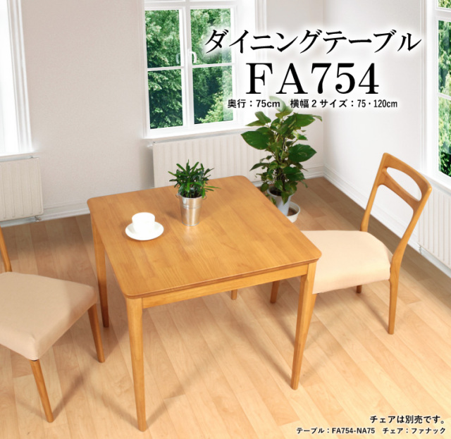 FA754 ダイニングテーブル 2サイズ ナチュラル ラバーウッド突板 4本脚 アジャスター 組立て