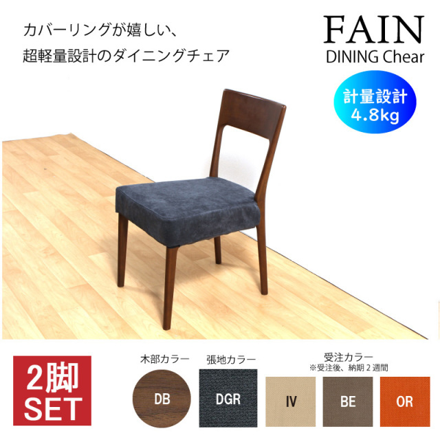 Fain-ファイン- ダイニングチェア 2脚入り 肘無し カバーリング 軽量 完成品