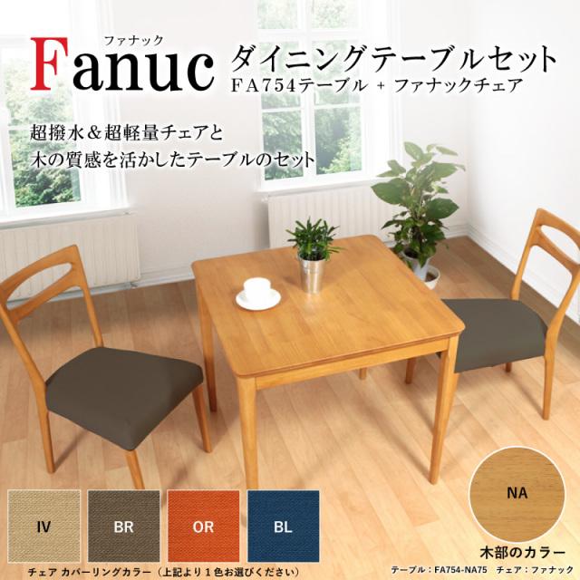 Fanuc-ファナック- ダイニング3点セット 2人掛け テーブルx1台 チェアx2脚 カバーリング 組立て
