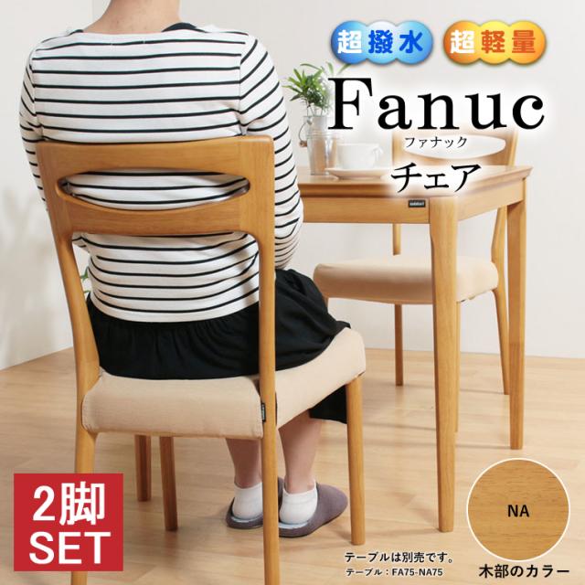 Fanuc-ファナック- ダイニングチェア 2脚入り 肘無し 全4色 カバーリング 超撥水 超軽量 完成品