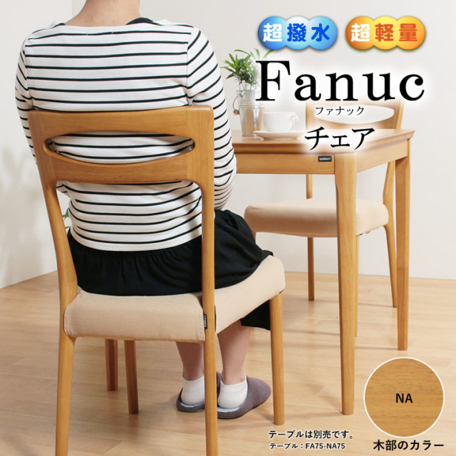 【Fanuc-ファナック-】ダイニングチェア 2脚入り ナチュラル カバーリング 超撥水 超軽量 シンプル コンパクト 送料無料
