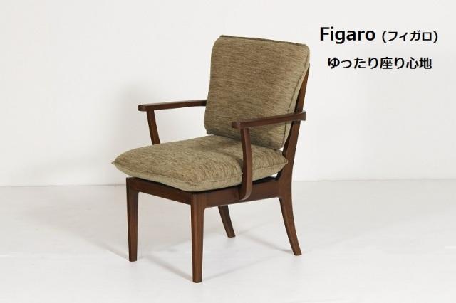ダイニングチェア フィガロ 肘付 木製 アッシュ材 ダークブラウン 布
