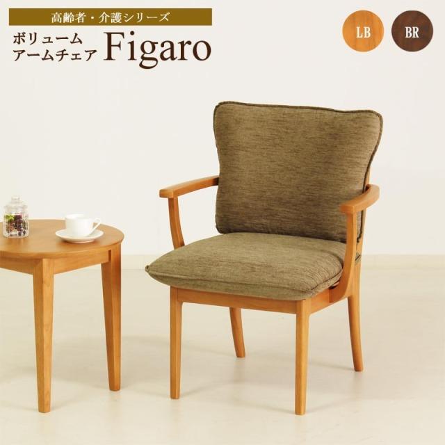 Figaro チェア 肘付き ダイニング リビング クッション付き ゆったり 座面高46cm カジュアル ナチュラル ファブリック 完成品 送料無料