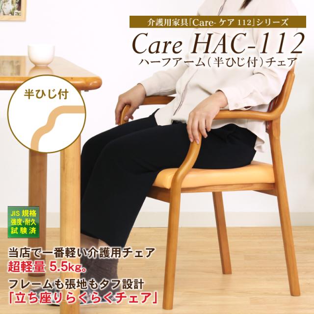 【リニューアル】Care-HAC-112 ダイニングチェア 肘付き ハーフアーム 木製 高齢者 介護 機能性張地 軽量 立ち上がり 完成品