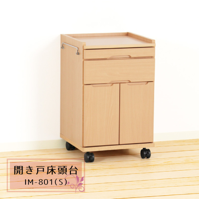 Care-IM801-S 床頭台 介護施設 病院 個室 ベッドサイド テレビ台 収納 キャビネット キャスター 高さ78cm 完成品 送料無料