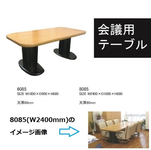 kaigi テーブル 6085 (8085) 木製  天板アッシュ突板 数量限定 アウトレット 送料無料