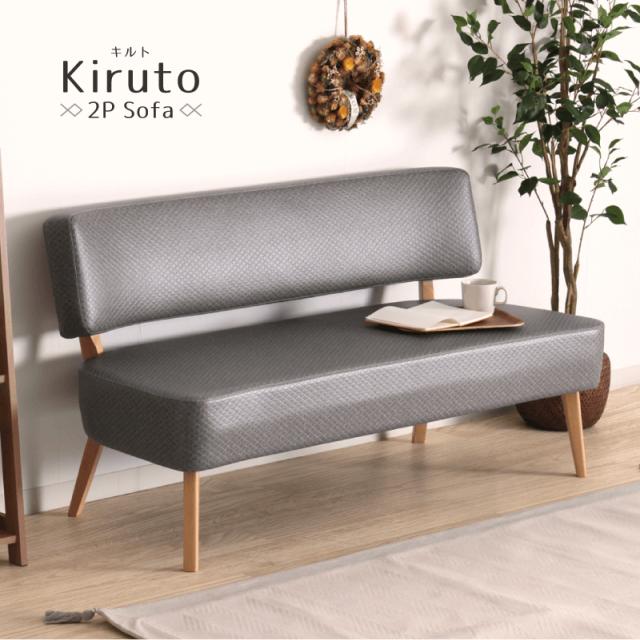 KIRUTO ソファ 2人掛け ダイニングソファ リビング ロータイプ PVCレザー 合皮 完成品 送料無料