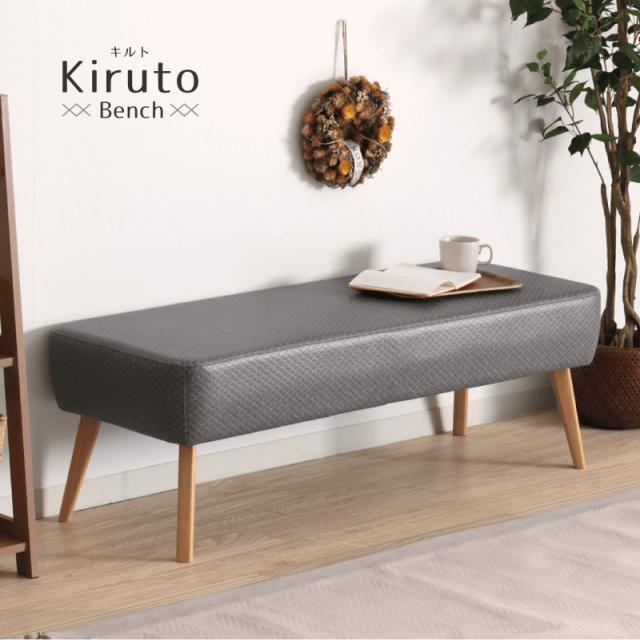 KIRUTO ベンチ 2人掛け ダイニングベンチ リビング 玄関 背もたれなし ロータイプ 合皮 完成品 送料無料