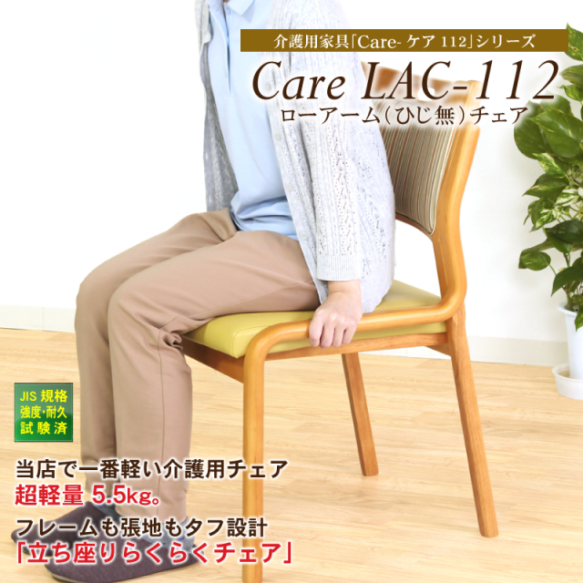 Care-LAC-112 ダイニングチェア 肘無し アームレス 木製 高齢者 介護 機能性張地 軽量 コンパクト 完成品
