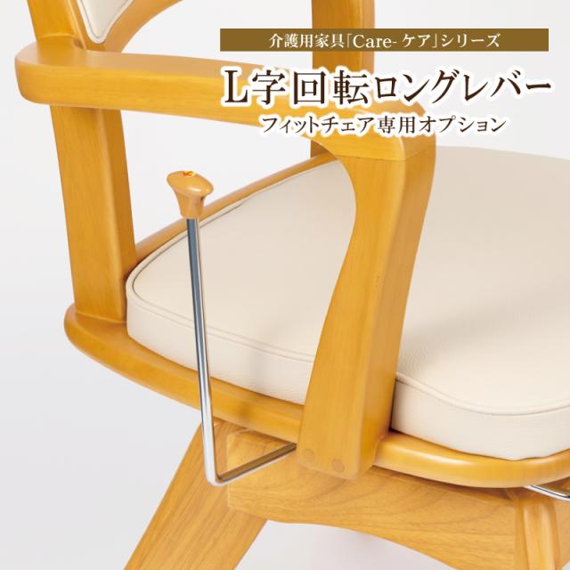 【フィットチェア専用】 L字回転ロングレバー