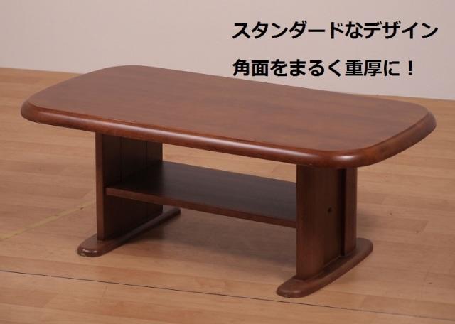 ローテーブル 105サディーD 木製 ダークブラウン