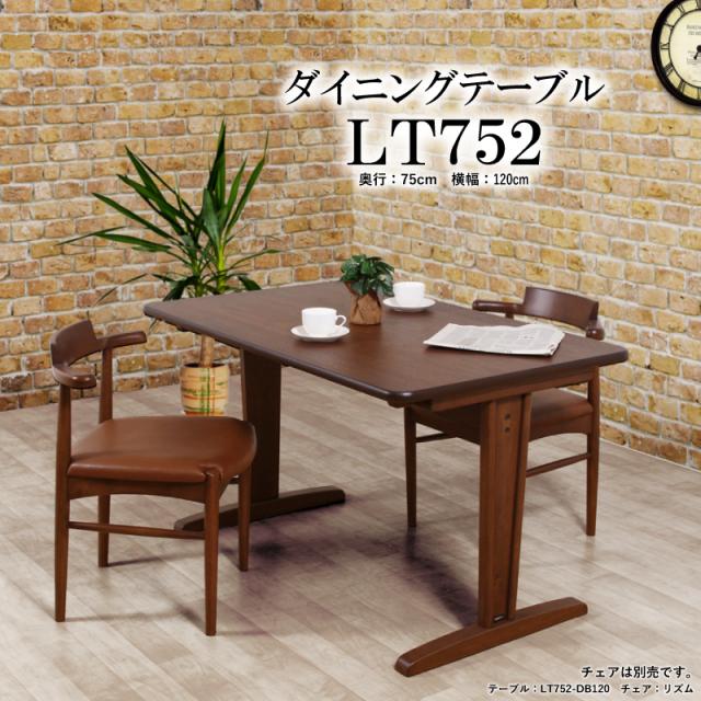 LT752 ダイニングテーブル 120cm×75cm ダークブラウン ウォールナット突板 2本脚 組立て