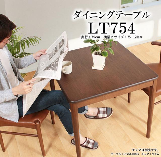 LT754 ダイニングテーブル 2サイズ ブラウン ウォールナット突板 4本脚 アジャスター 組立て