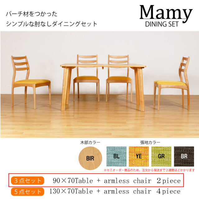 【Mamy-マミー-】ダイニング3点セット(肘無し) ダイニングテーブル ダイニングチェア 肘無し バーチ材 北欧風 送料無料