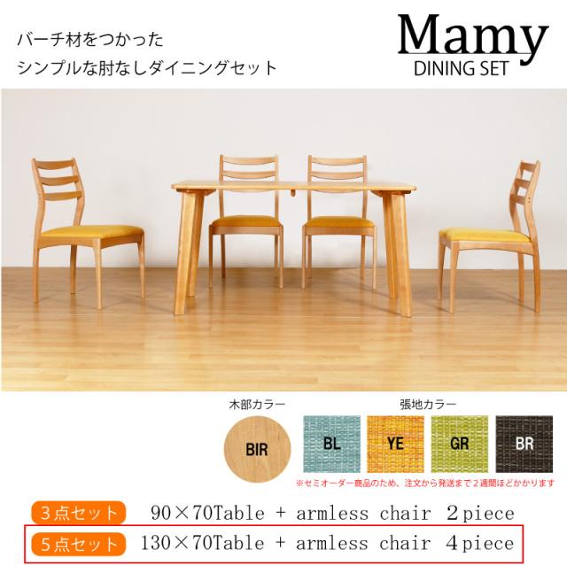 【Mamy-マミー-】ダイニング5点セット(肘無し) ダイニングテーブル ダイニングチェア 肘無し バーチ材 北欧風 送料無料