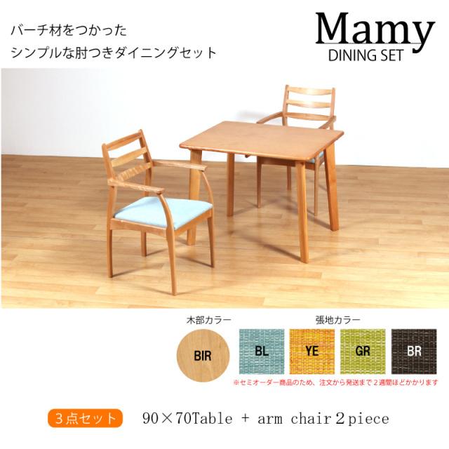 Mamy-マミー- ダイニング3点セット(テーブルx1台,チェアx2脚) 2人掛け 肘付き 一部組立
