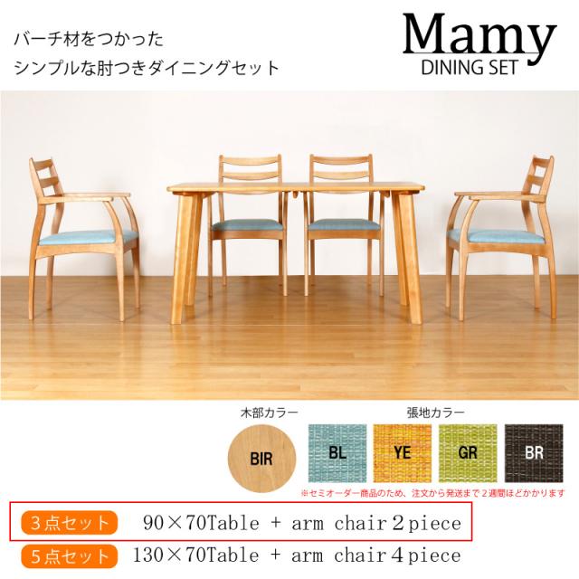 【Mamy-マミー-】ダイニング3点セット(肘付き) ダイニングテーブル ダイニングチェア 肘付き バーチ材 北欧風 送料無料