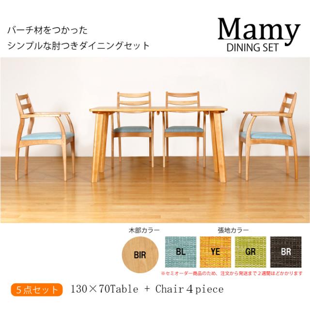 Mamy-マミー- ダイニング5点セット(テーブルx1台,チェアx4脚) 4人掛け 肘付き 一部組立