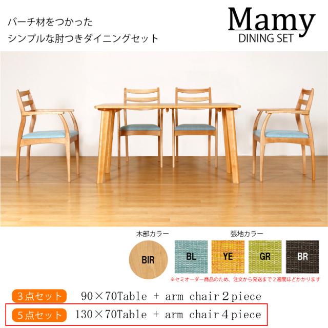 【Mamy-マミー-】ダイニング5点セット(肘付き) ダイニングテーブル ダイニングチェア 肘付き バーチ材 北欧風 送料無料