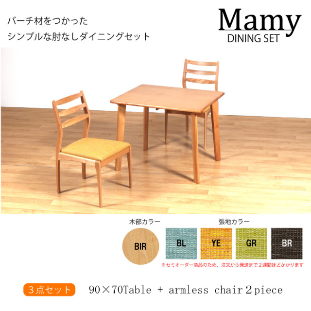 Mamy-マミー- ダイニング3点セット(テーブルx1台,チェアx2脚) 2人掛け 肘無し 一部組立