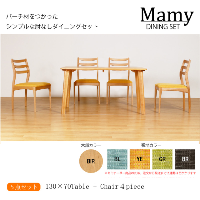 Mamy-マミー- ダイニング5点セット(テーブルx1台,チェア4脚) 4人掛け 肘無し 一部組立