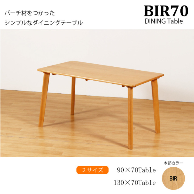 BIR70 ダイニングテーブル 木製 バーチ材 90x70 130x70 北欧風 ナチュラル 送料無料