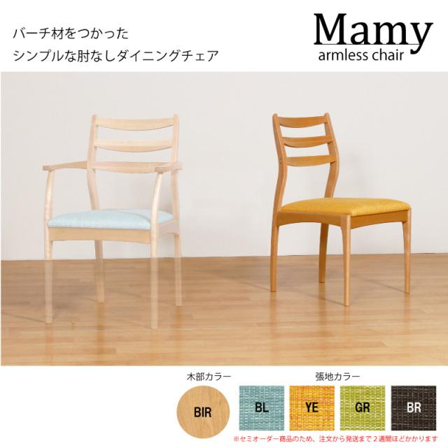 【Mamy-マミー-】 アームレスチェア 2脚入り 肘無し バーチ材 北欧風 ナチュラル 送料無料