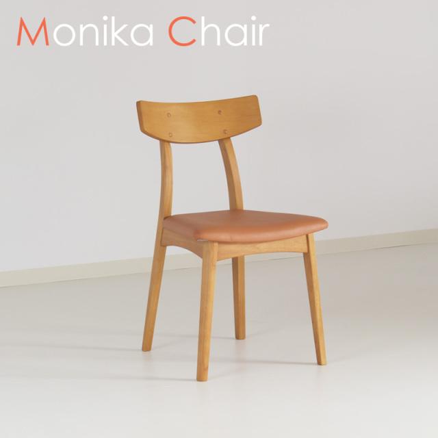 Monika-モニカ- ダイニングチェア 1脚入り 肘無し PVC 軽量 完成品 送料無料
