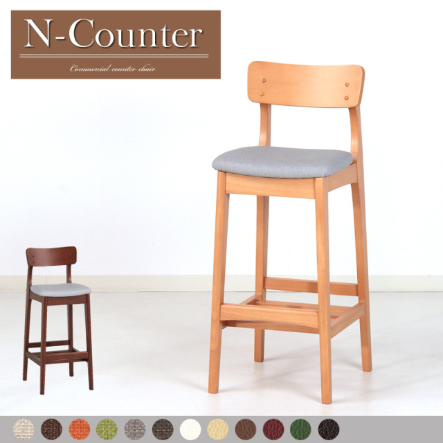 【セミオーダー】 N-Counter カウンターチェア バーチェア ハイチェア 業務用 カウンター 天然木 ライトブラウン ブラウン 張地12色 送料無料